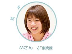 Kさん 6F東病棟
