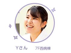 Yさん 7F西病棟