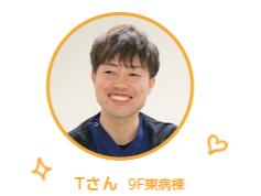 Tさん 9F東病棟