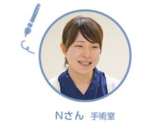 Nさん 手術室