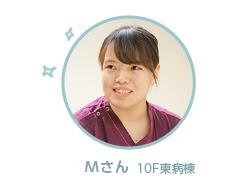 Mさん 10F東病棟