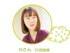 Nさん 5F西病棟