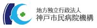 地方独立行政法人神戸市民病院機構