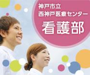 神戸市立西神戸医療センター看護部