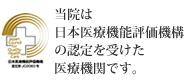 当院は日本医療機能評価機構認定を受けた医療機関です。