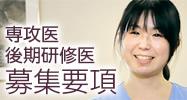 専攻医後期研修医募集要項