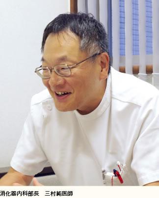 消化器内科部長 三村純医師