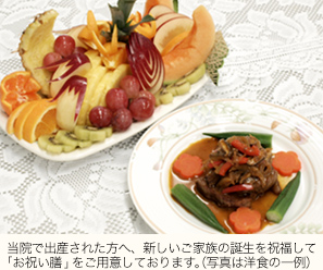 当院で出産された方へ、新しいご家族の誕生を祝福して「お祝い膳」をご用意しております。(写真は洋食の一例)
