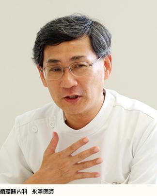 循環器内科 永澤医師