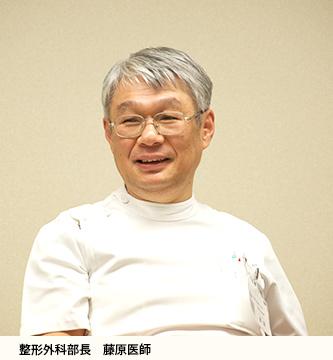 整形外科部長 藤原医師