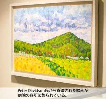 PETERDAVIDSON氏から寄贈された絵画が病院の各所に飾られている。