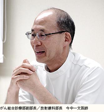 がん総合診療部副部長/放射線科部長 今中一文医師