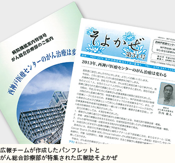 広報チーム作成パンフレットとがん総合診療部が特集された広報誌そよかぜ