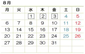 カレンダー 2018年8月