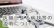 医師による病状等の説明について