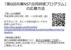 第6回兵庫NST合同研修プログラムの応募方法の画像